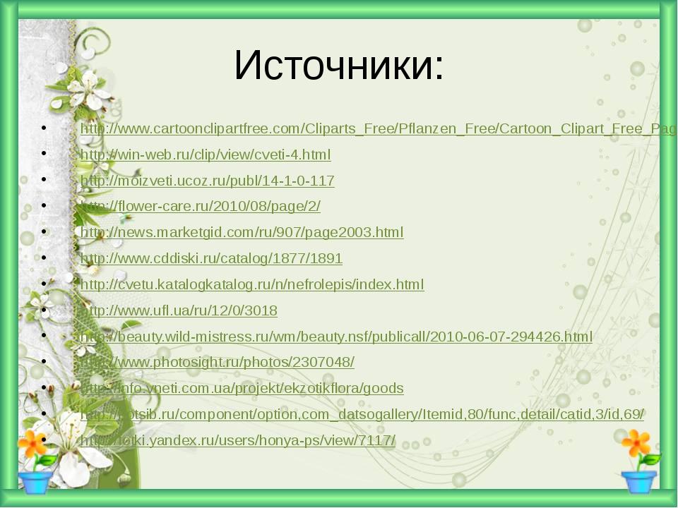 Источники: http://www.cartoonclipartfree.com/Cliparts_Free/Pflanzen_Free/Car...