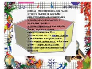 Призма—многогранник, две грани которого являются равными многоугольниками, ле