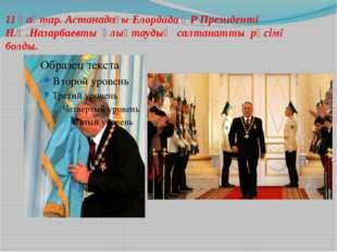 11 қаңтар. Астанадағы Елордада ҚР Президенті Н.Ә.Назарбаевты ұлықтаудың салта