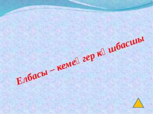 Елбасы – кемеңгер көшбасшы