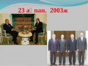 23 ақпан. 2003ж