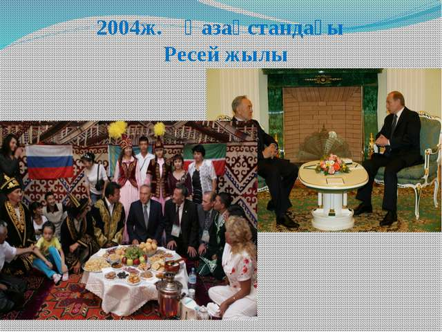 2004ж. Қазақстандағы Ресей жылы