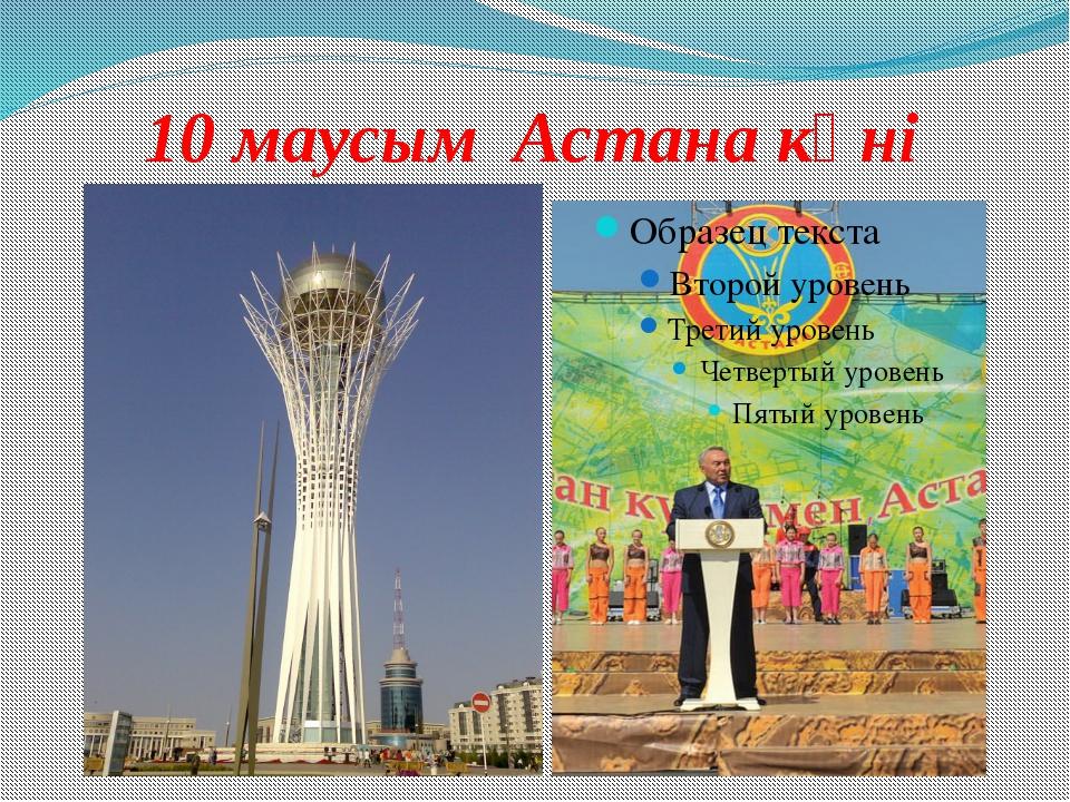 10 маусым Астана күні
