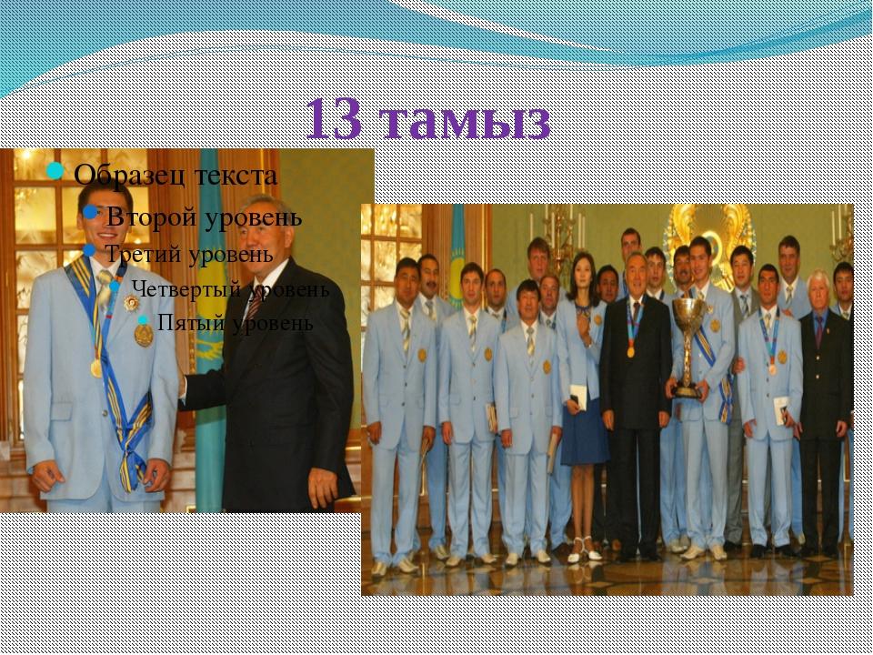 13 тамыз
