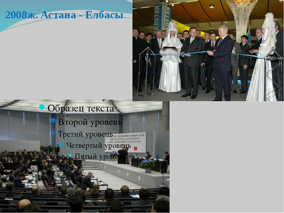 2008ж. Астана - Елбасы