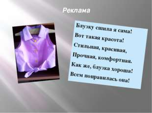 Реклама Блузку сшила я сама! Вот такая красота! Стильная, красивая, Прочная,