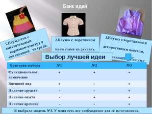 Банк идей 1.Блузка-топ с вместительным карманам-кенгуру и аппликацией на груд
