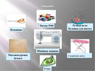 Оборудование Гладильная доска Нитки №40 Ручная игла Булавки для шитья Миллим