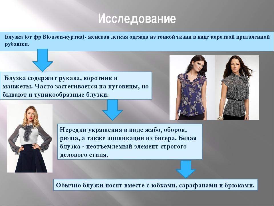 Исследование Блузка (от фр Blouson-куртка)- женская легкая одежда из тонкой т...