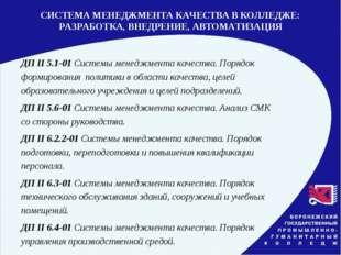 ДП II 5.1-01 Системы менеджмента качества. Порядок формирования политики в об