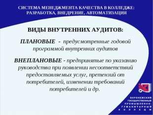 ВИДЫ ВНУТРЕННИХ АУДИТОВ: ПЛАНОВЫЕ - предусмотренные годовой программой внутре