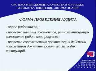 ФОРМА ПРОВЕДЕНИЯ АУДИТА - опрос работников; - проверка наличия документов, ре