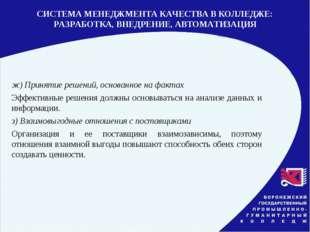 ж) Принятие решений, основанное на фактах Эффективные решения должны основыва