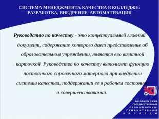 СИСТЕМА МЕНЕДЖМЕНТА КАЧЕСТВА В КОЛЛЕДЖЕ: РАЗРАБОТКА, ВНЕДРЕНИЕ, АВТОМАТИЗАЦИЯ
