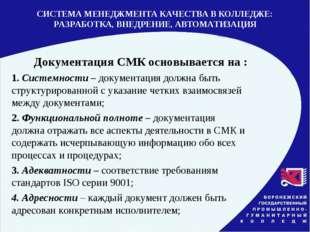 Документация СМК основывается на : 1. Системности – документация должна быть