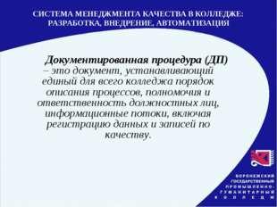 Документированная процедура (ДП) – это документ, устанавливающий единый для