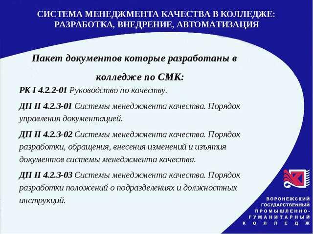 Пакет документов которые разработаны в колледже по СМК: РК I 4.2.2-01 Руковод...