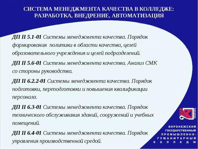 ДП II 5.1-01 Системы менеджмента качества. Порядок формирования политики в об...