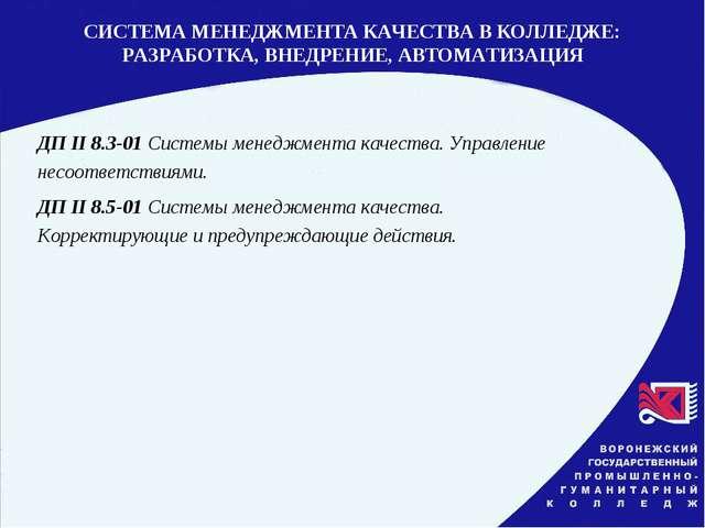 ДП II 8.3-01 Системы менеджмента качества. Управление несоответствиями. ДП I...
