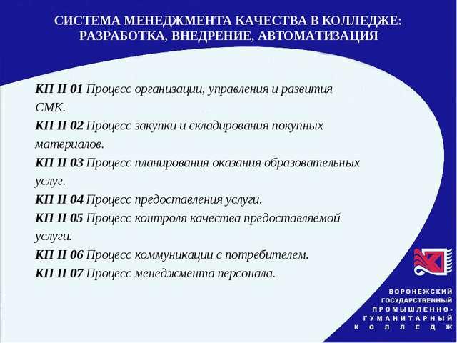 КП II 01 Процесс организации, управления и развития СМК. КП II 02 Процесс зак...