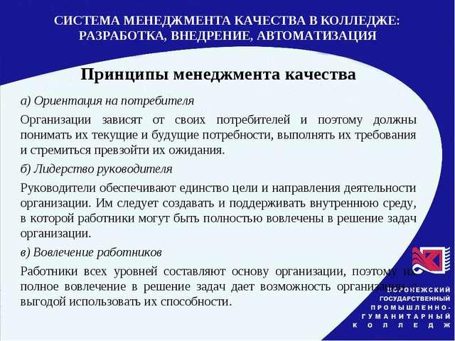 Принципы менеджмента качества а) Ориентация на потребителя Организации зави...