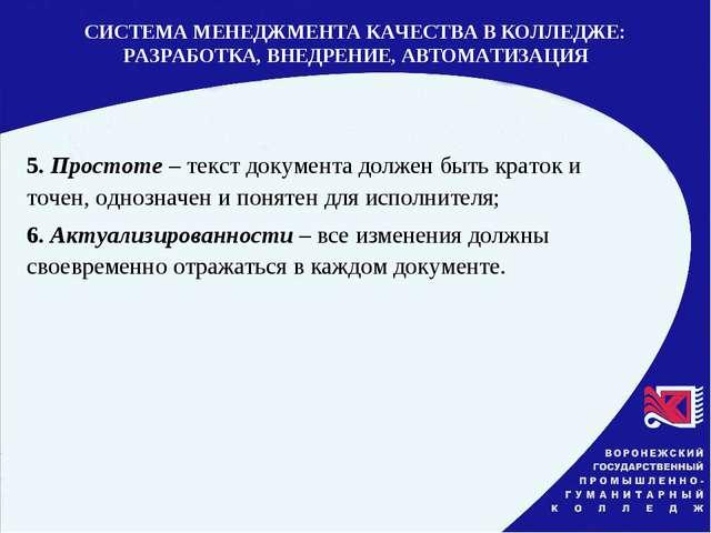 5. Простоте – текст документа должен быть краток и точен, однозначен и поняте...