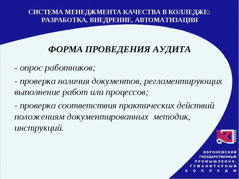 ФОРМА ПРОВЕДЕНИЯ АУДИТА - опрос работников; - проверка наличия документов, ре...