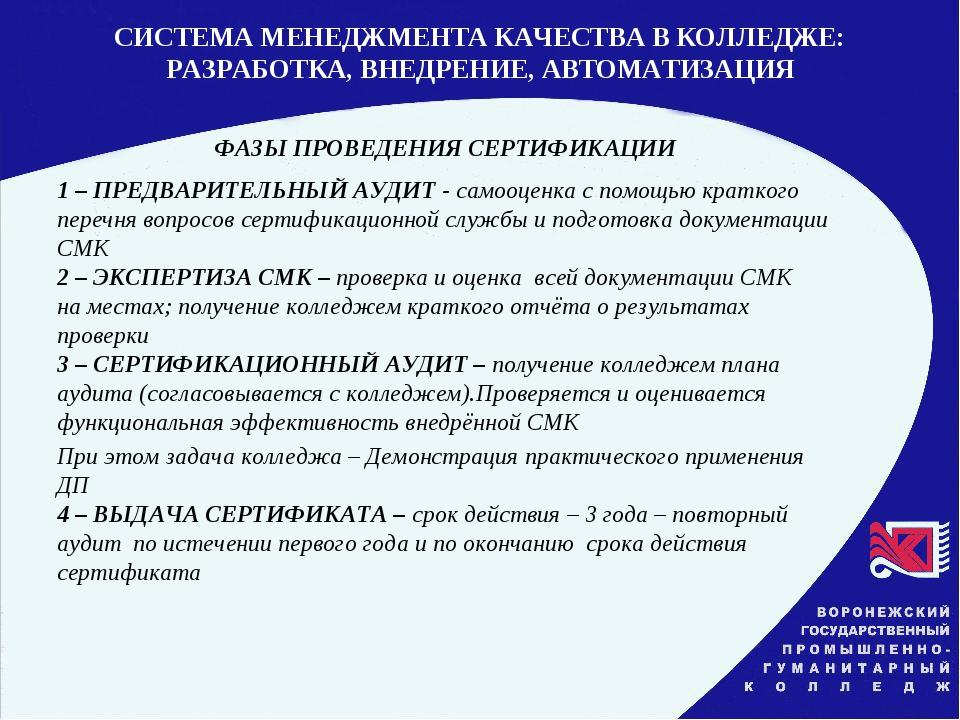 СИСТЕМА МЕНЕДЖМЕНТА КАЧЕСТВА В КОЛЛЕДЖЕ: РАЗРАБОТКА, ВНЕДРЕНИЕ, АВТОМАТИЗАЦИЯ...