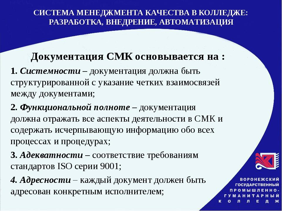 Документация СМК основывается на : 1. Системности – документация должна быть...