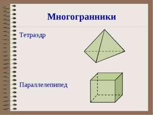 Многогранники Тетраэдр Параллелепипед