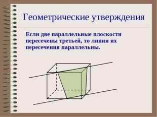 Геометрические утверждения Если две параллельные плоскости пересечены третье