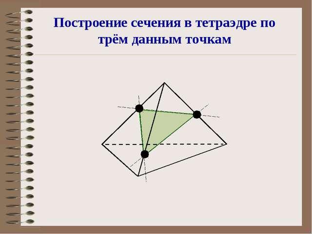 Построение сечения в тетраэдре по трём данным точкам