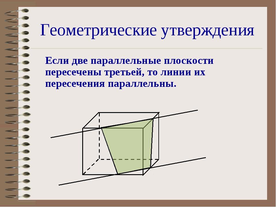 Геометрические утверждения Если две параллельные плоскости пересечены третье...