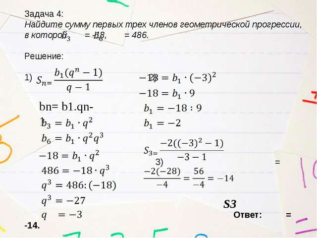 Решение задач на сумму геометрической прогрессии элементы комбинаторики решить задачи