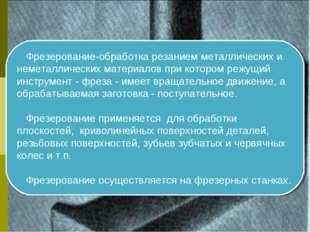 Фрезерование-обработка резанием металлических и неметаллических материалов пр