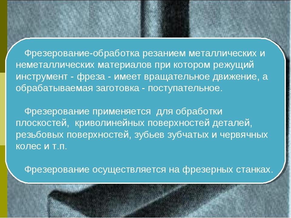 Фрезерование-обработка резанием металлических и неметаллических материалов пр...