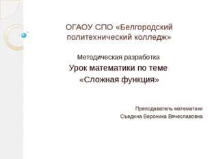ОГАОУ СПО «Белгородский политехнический колледж» Методическая разработка Урок