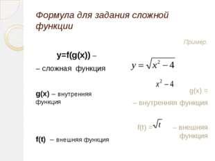 Формула для задания сложной функции y=f(g(x)) – – сложная функция g(x) – внут