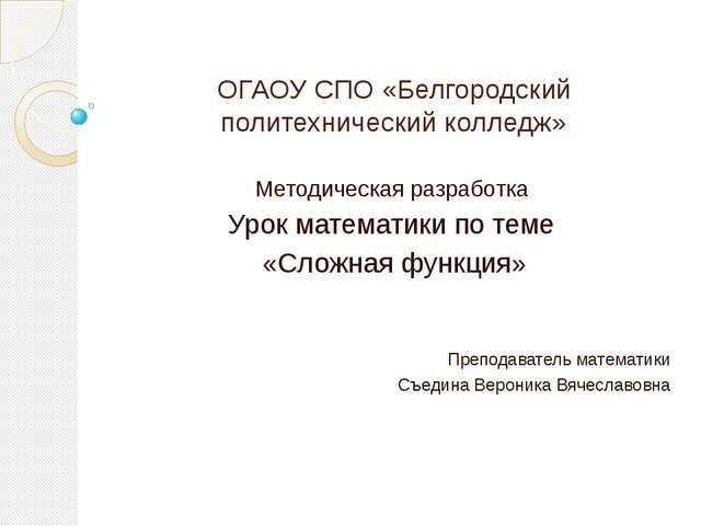 ОГАОУ СПО «Белгородский политехнический колледж» Методическая разработка Урок...