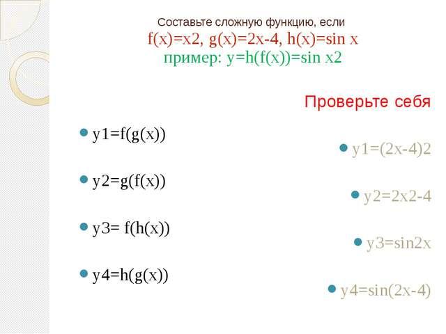Составьте сложную функцию, если f(x)=x2, g(x)=2x-4, h(x)=sin x пример: y=h(f(...