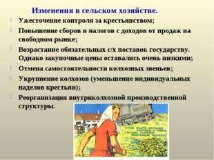 Изменения в сельском хозяйстве. Ужесточение контроля за крестьянством; Повыше