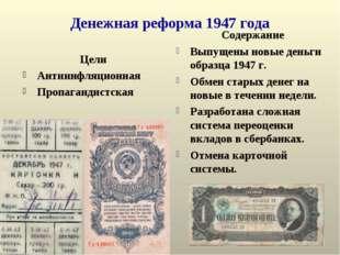 Денежная реформа 1947 года Цели Антиинфляционная Пропагандистская Содержание