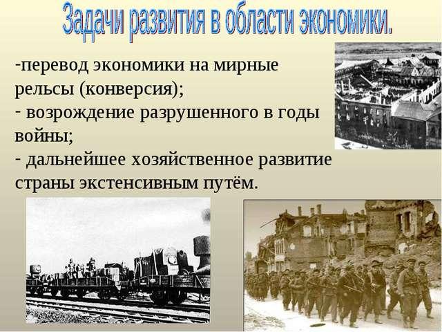 перевод экономики на мирные рельсы (конверсия); возрождение разрушенного в г...