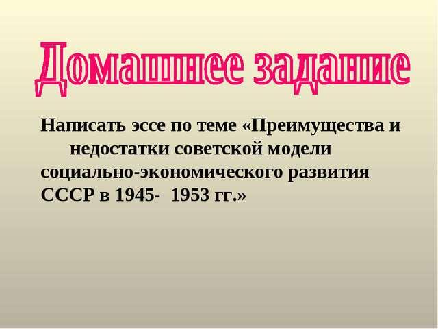 Написать эссе по теме «Преимущества и недостатки советской модели социально-э...