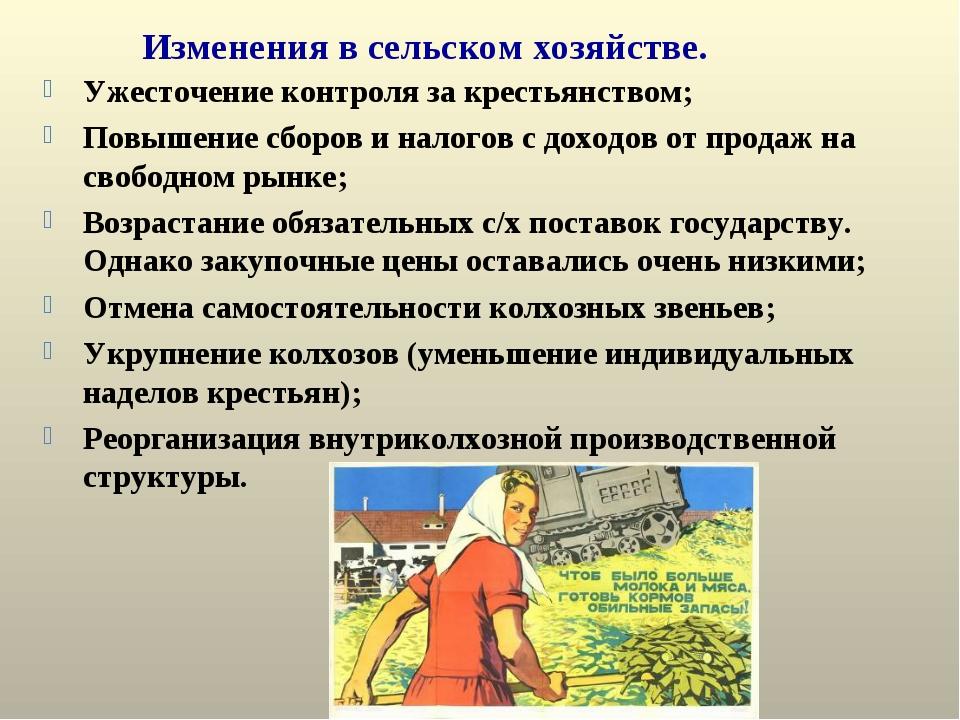 Изменения в сельском хозяйстве. Ужесточение контроля за крестьянством; Повыше...