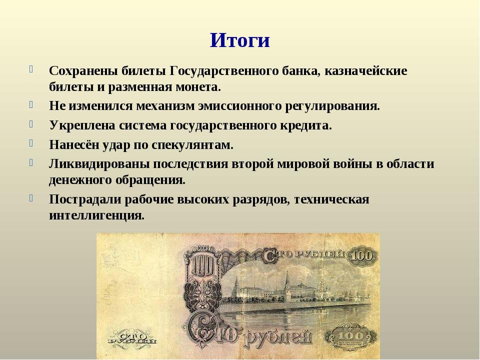 Итоги Сохранены билеты Государственного банка, казначейские билеты и разменна...