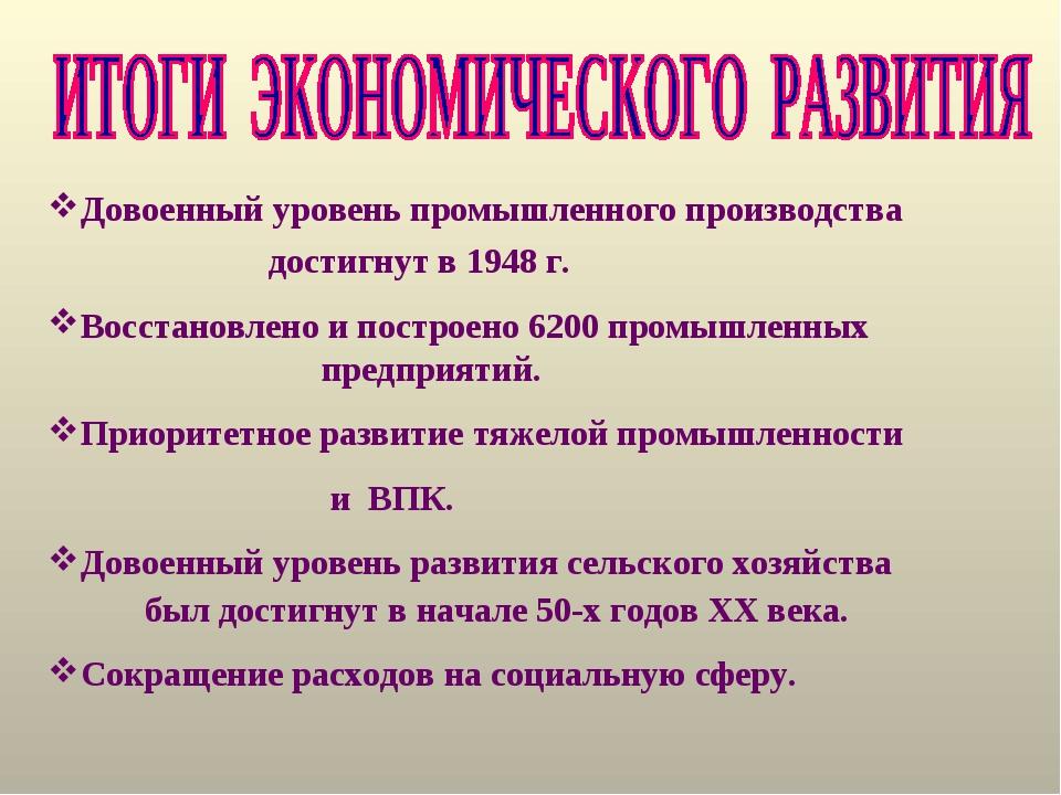 Довоенный уровень промышленного производства достигнут в 1948 г. Восстановлен...
