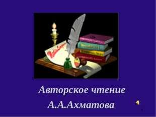 Авторское чтение А.А.Ахматова *
