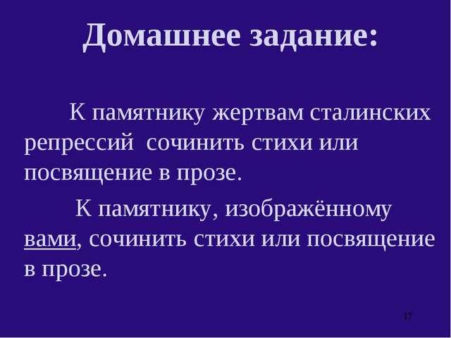 Домашнее задание:  К памятнику жертвам сталинских репрессий сочинить стихи...