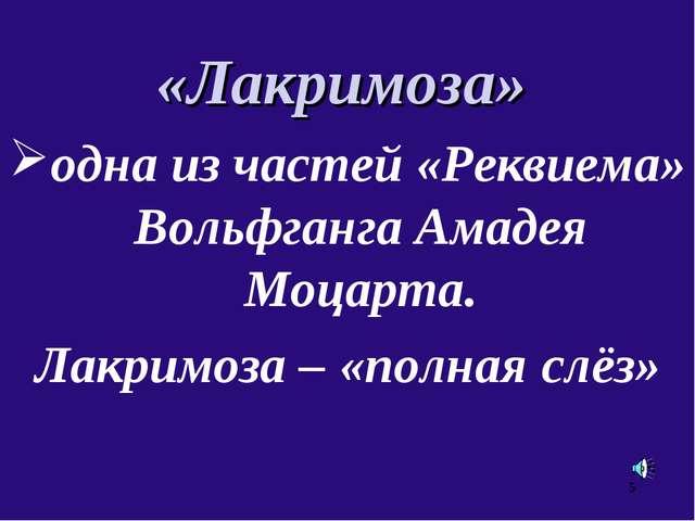 «Лакримоза» одна из частей «Реквиема» Вольфганга Амадея Моцарта. Лакримоза –...